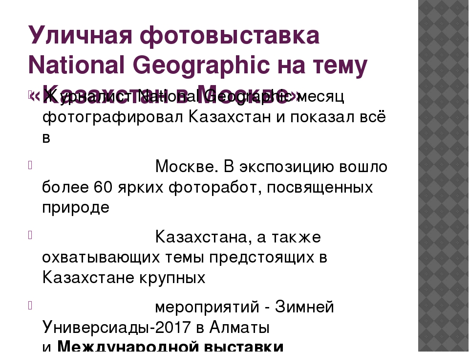 Уличная фотовыставка National Geographic на тему «Казахстан в Москве» Журнали...