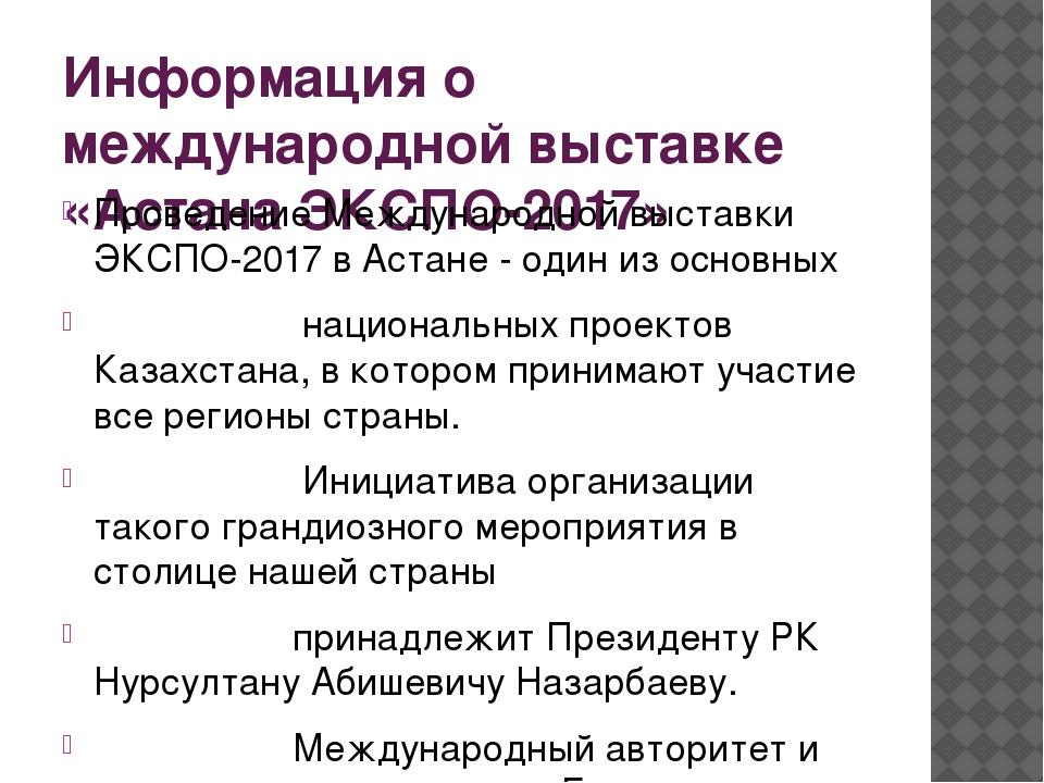 Информация о международной выставке «Астана ЭКСПО-2017» Проведение Международ...