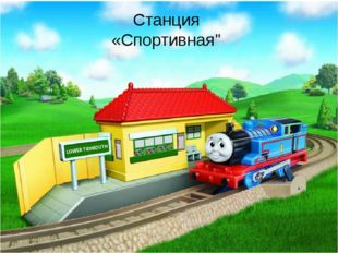 """Станция «Спортивная"""""""