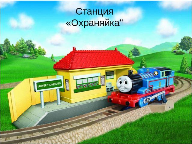 """Станция «Охраняйка"""""""