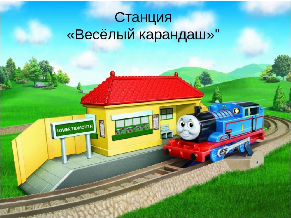 """Станция «Весёлый карандаш»"""""""
