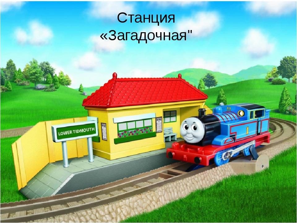 """Станция «Загадочная"""""""