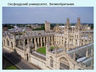 Оксфордскийуниверситет, Великобритания.
