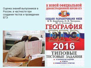 Оценка знаний выпускников в России, в частности при создании тестов и проведе