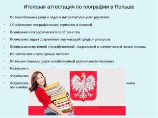 Итоговая аттестация по географии в Польше Познавательные цели и задачи интелл