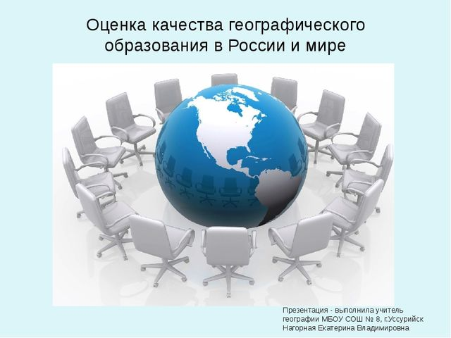 Оценка качества географического образования в России и мире Презентация - вып...