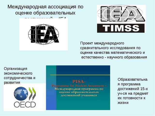 Международная ассоциация по оценке образовательных достижений IEA Проект межд...