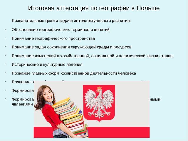 Итоговая аттестация по географии в Польше Познавательные цели и задачи интелл...