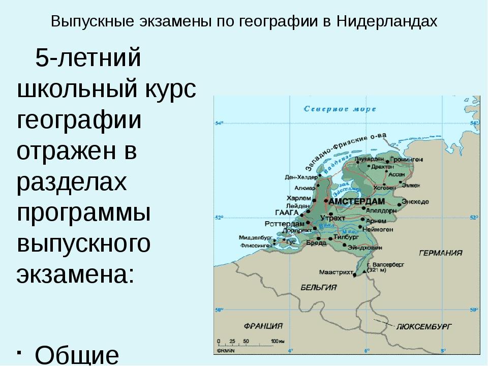 Выпускные экзамены по географии в Нидерландах 5-летний школьный курс географи...
