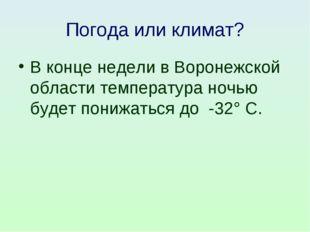 Погода или климат? В конце недели в Воронежской области температура ночью буд