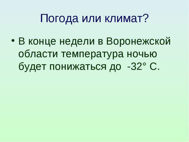 Погода или климат? В конце недели в Воронежской области температура ночью буд...