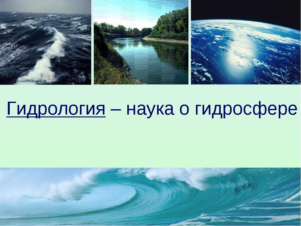 Гидрология – наука о гидросфере