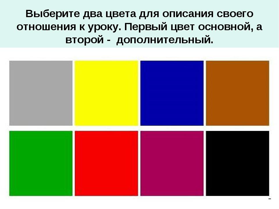 Выберите два цвета для описания своего отношения к уроку. Первый цвет основно...