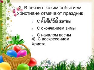 2. В связи с каким событием христиане отмечают праздник Пасхи? С началом жатв