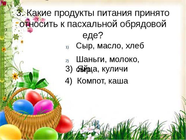3. Какие продукты питания принято относить к пасхальной обрядовой еде? Сыр, м...