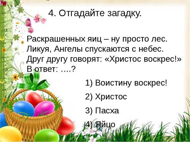 4. Отгадайте загадку. Раскрашенных яиц – ну просто лес. Ликуя, Ангелы спускаю...