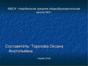 МБОУ «Нюрбинская средняя общеобразовательная школа №2» Составитель: Торохова