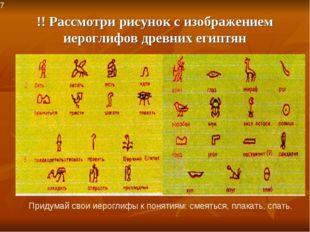 !! Рассмотри рисунок с изображением иероглифов древних египтян Придумай свои