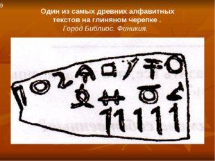 9 Один из самых древних алфавитных текстов на глиняном черепке . Город Библио