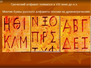 10 Греческий алфавит появился в VIII веке до н.э. Многие буквы русского алфав