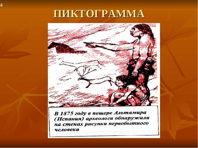 ПИКТОГРАММА 4