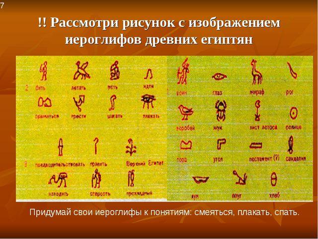 !! Рассмотри рисунок с изображением иероглифов древних египтян Придумай свои...