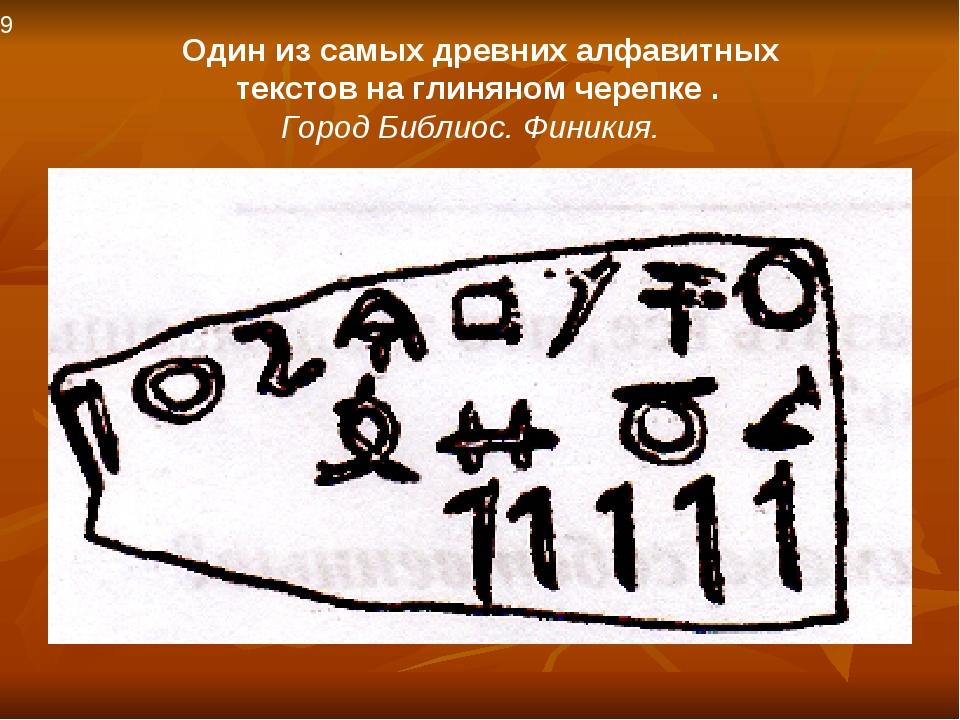 9 Один из самых древних алфавитных текстов на глиняном черепке . Город Библио...