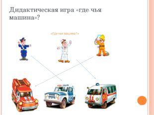 Дидактическая игра «где чья машина»?