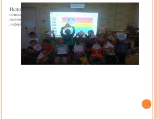 Использование мультимедийных презентаций позволяют представить обучающий и ра