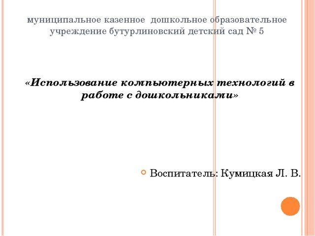 муниципальное казенное дошкольное образовательное учреждение бутурлиновский...