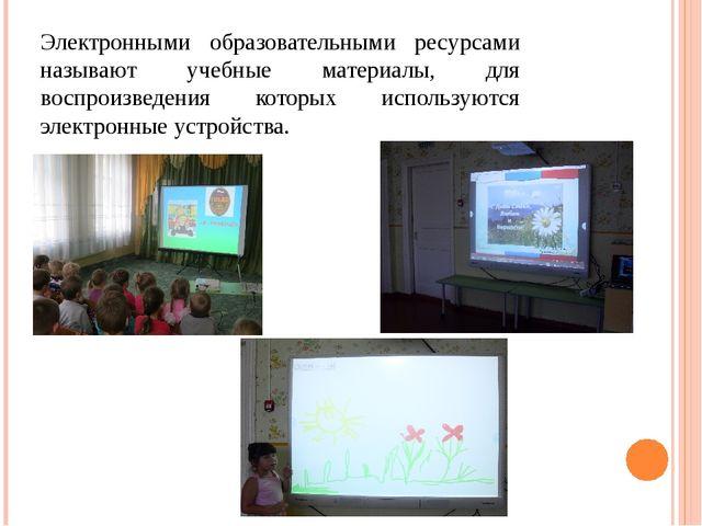 Электронными образовательными ресурсами называют учебные материалы, для восп...