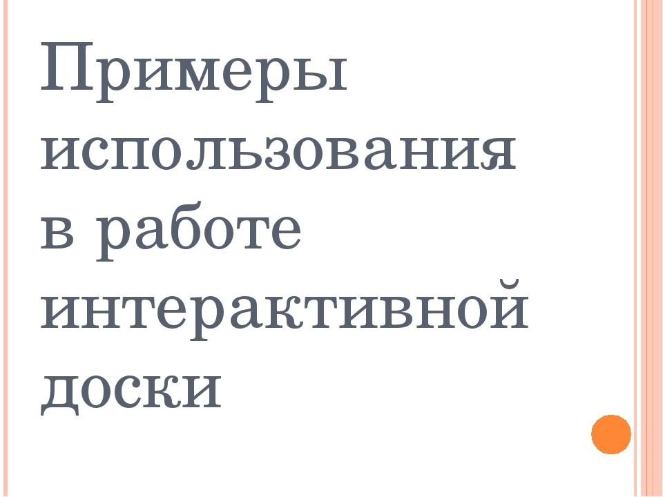Примеры использования в работе интерактивной доски