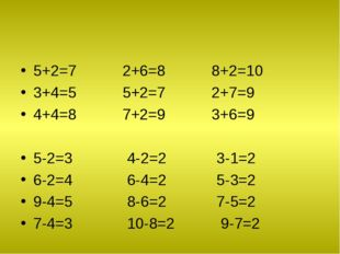 5+2=7 2+6=8 8+2=10 3+4=5 5+2=7 2+7=9 4+4=8 7+2=9 3+6=9 5-2=3 4-2=2 3-1=2 6-2=