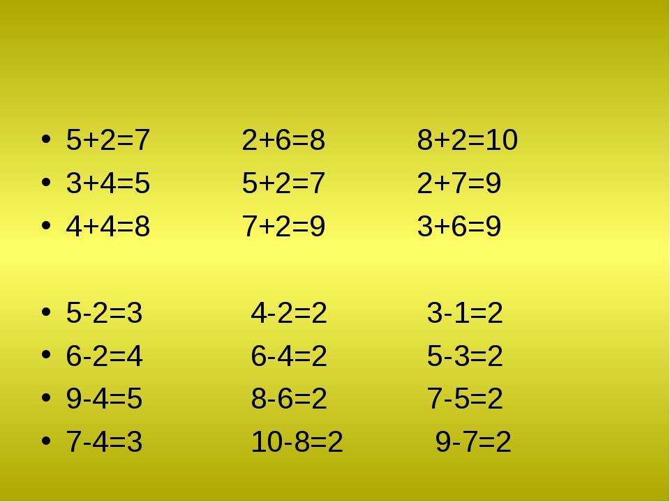 5+2=7 2+6=8 8+2=10 3+4=5 5+2=7 2+7=9 4+4=8 7+2=9 3+6=9 5-2=3 4-2=2 3-1=2 6-2=...