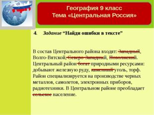 """4. Задание """"Найди ошибки в тексте"""" В состав Центрального района входят: Запа"""
