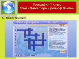 8. Решение кроссворда: География 7 класс Тема «Литосфера и рельеф Земли»