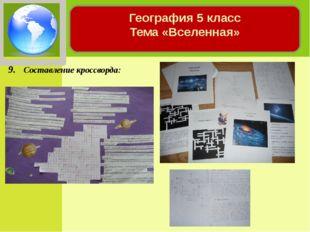 9. Составление кроссворда: География 5 класс Тема «Вселенная»