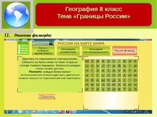 11. Решение филворда: География 8 класс Тема «Границы России»