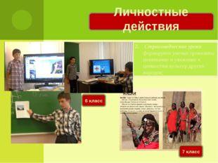 2. Страноведческие уроки формируют умение проявлять понимание и уважение к ц