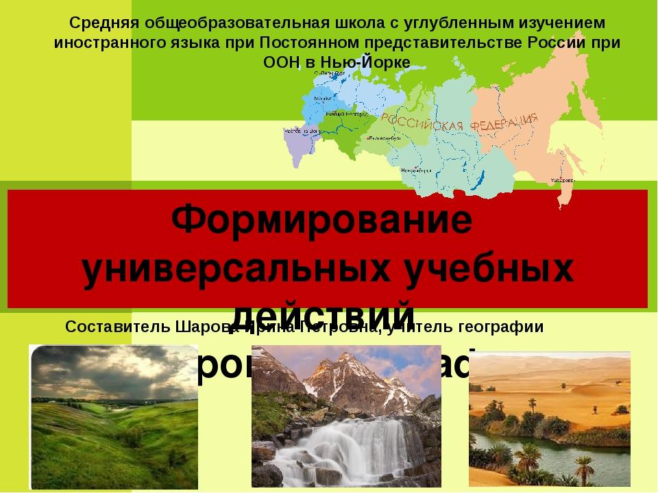 Формирование универсальных учебных действий на уроках географии Составитель Ш...