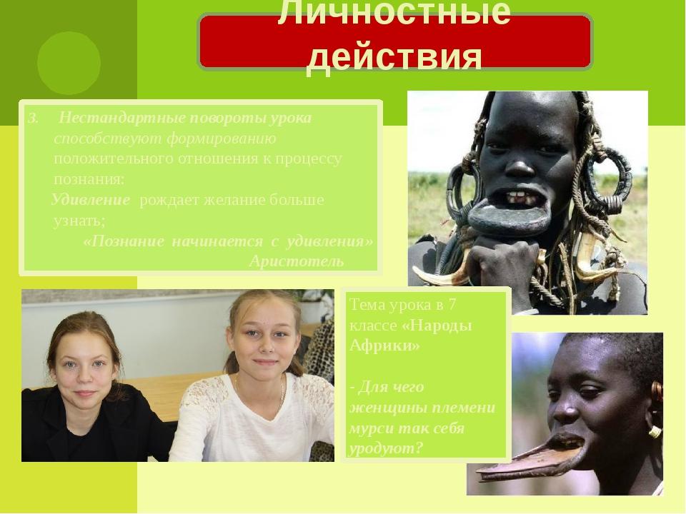 Тема урока в 7 классе «Народы Африки» - Для чего женщины племени мурси так се...