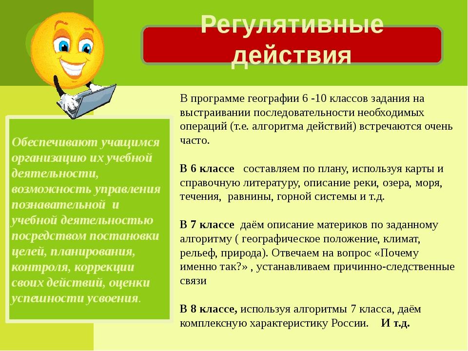 Обеспечивают учащимся организацию их учебной деятельности, возможность управ...