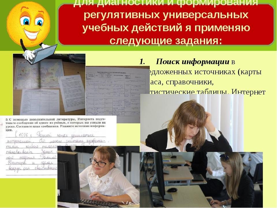 1. Поиск информации в предложенных источниках (карты атласа, справочники, ста...