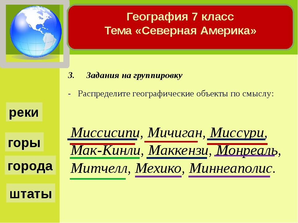 3. Задания на группировку - Распределите географические объекты по смыслу: Ми...