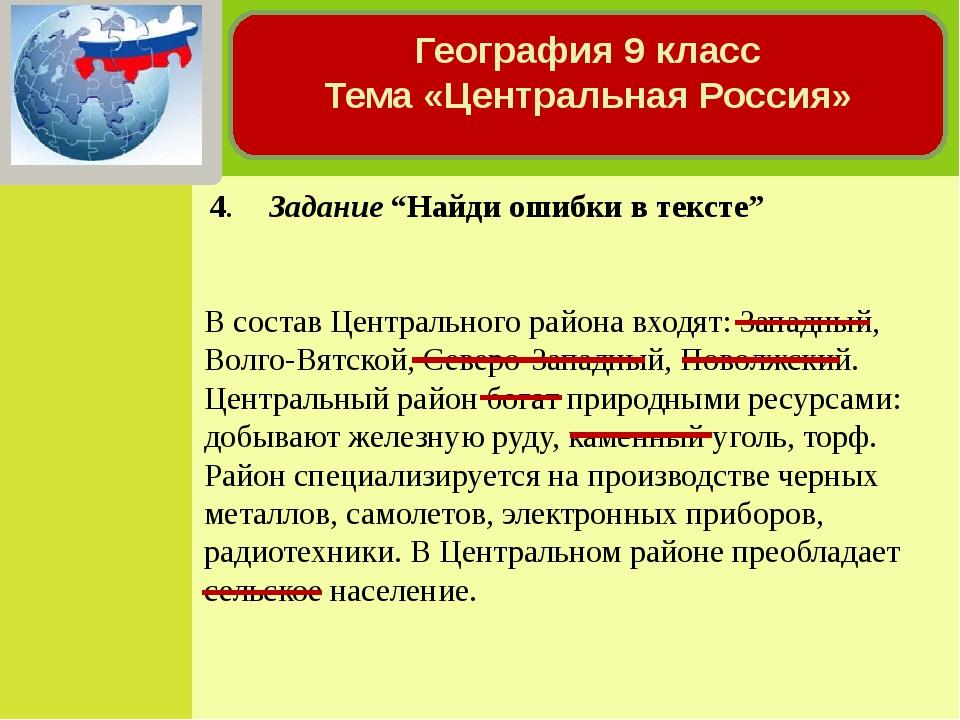 """4. Задание """"Найди ошибки в тексте"""" В состав Центрального района входят: Запа..."""