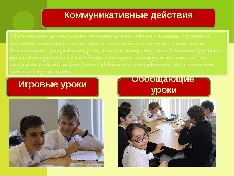 Обеспечивают возможности сотрудничества: умение слышать, слушать и понимать п...