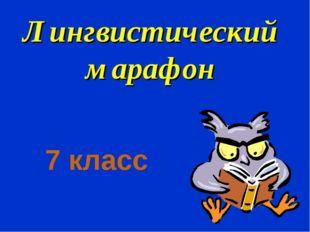 Лингвистический марафон 7 класс