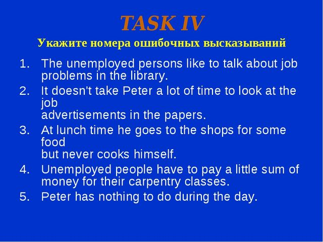 TASK IV Укажите номера ошибочных высказываний The unemployed persons like to...