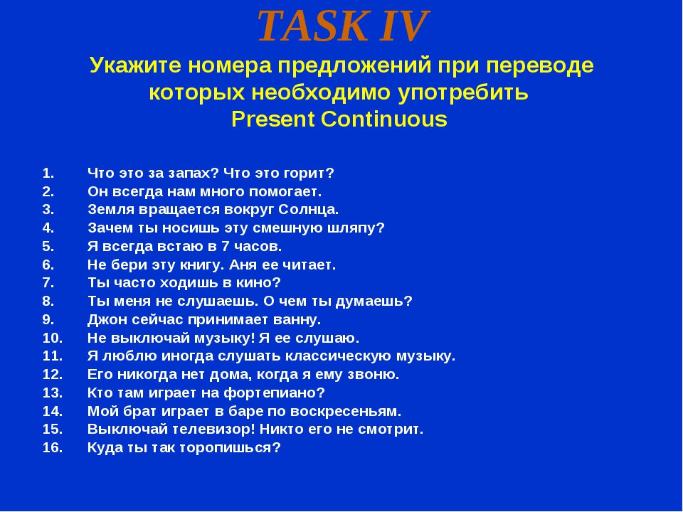 TASK IV Укажите номера предложений при переводе которых необходимо употребить...