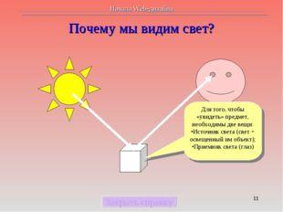 * Почему мы видим свет? Закрыть справку Для того, чтобы «увидеть» предмет, не